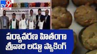 Tirupati Laddu: పర్యావరణ హితంగా శ్రీవారి లడ్డూల ప్యాకింగ్ - TV9 - TV9