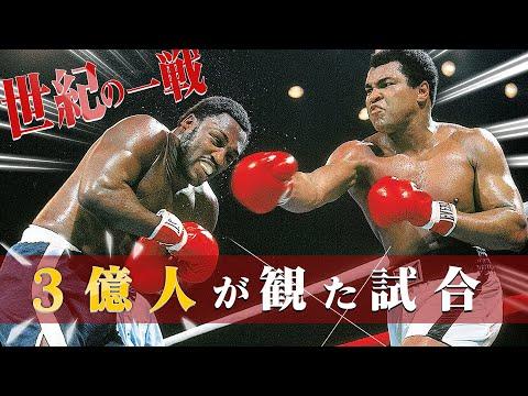 【ボクシング】世界で最も注目された試合|ボクシングドキュメンタリー