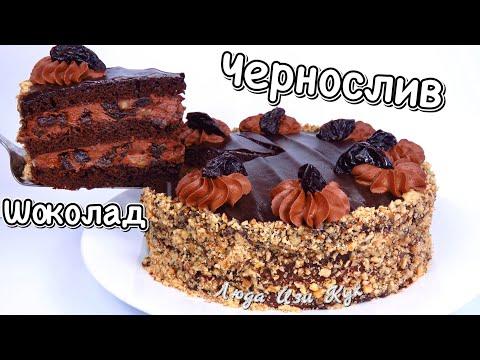 """Торт на Праздник """"Багратион"""" Чернослив в шоколаде с орехами Сметанный крем Люда Изи Кук рецепт cake"""