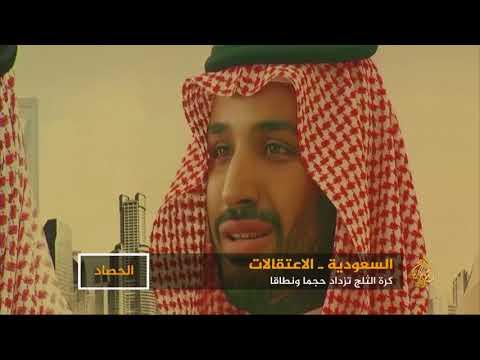 اتساع نطاق حملة الاعتقالات بالسعودية كما وكيفا