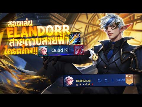 RoV-:-Elandorr-สอนเล่นเอรันดอ-