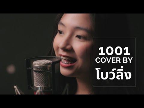 1001-(Youre-Lovely)-|-ซีเรียส-