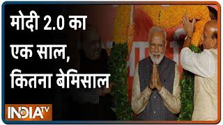 Modi 2.0 का एक साल पूरा, PM ने जारी किया ऑडियो संदेश | IndiaTV News - INDIATV
