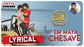 Em Maya Chesave Lyrical | Clue Songs | Raprock Shakeel | Rahul Sipligunj | Raviprakash chodimalla - ADITYAMUSIC