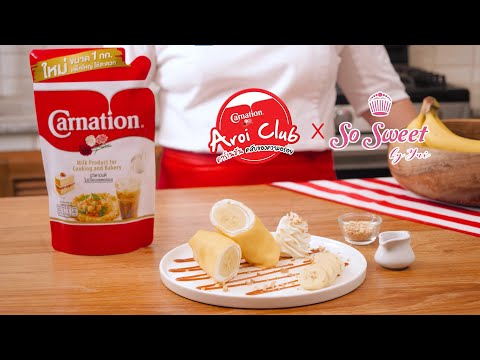 Carnation-Easy-Baking-:-เครปกล