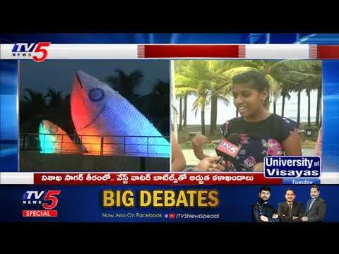 విశాఖ సాగర తీరంలో.. వేస్ట్ వాటర్ బాటిల్స్ తో అద్భుత కళాఖండాలు | Vizag Beach Videos | TV5 News