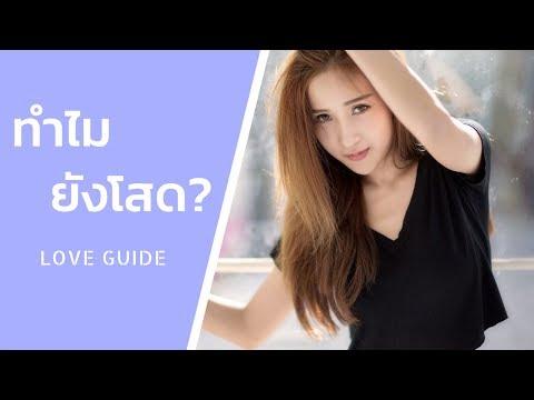 5-เหตุผลที่ผู้หญิงสวยๆยังโสด
