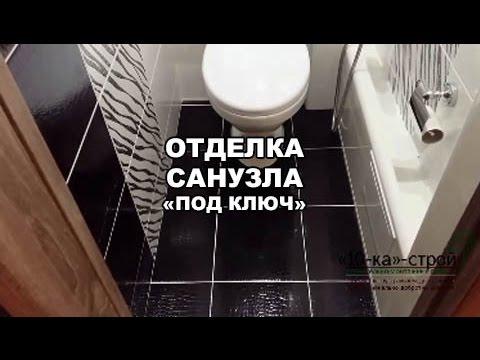 Ремонт санузла Томск а133