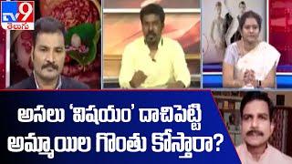 పెళ్లి తర్వాత బాధితులుగా మారుతున్న యువతులు - TV9 - TV9