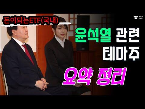 💎위클리핫!종목(국내)-윤석열 관련 테마주 요약정리