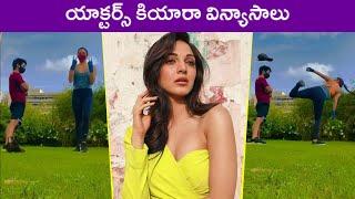 Actress Kiara Advani Unbelievable Stunts | Secret Behind Kiara Fitness | Rajshri Telugu - RAJSHRITELUGU