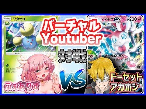【VTuberポケカ対戦】・・・