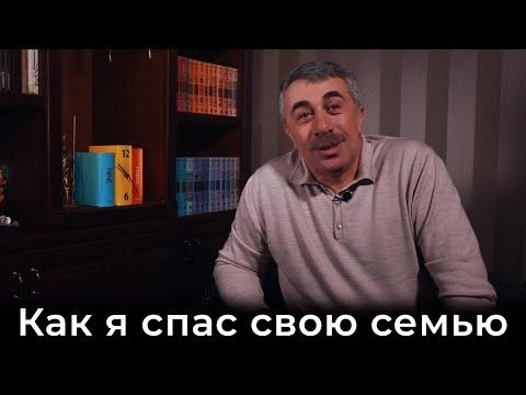 Как я спас свою семью — Доктор Комаровский