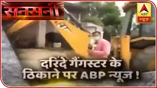 ABP News reaches Kanpur encounter site | Sansani - ABPNEWSTV