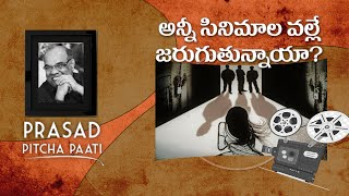 Influence of Films on Society | Telugu Podcast by Prasad Pitcha Paati | IndiaGlitz Telugu - IGTELUGU