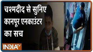 Kanpur एनकाउंटर के चश्मीद कांस्टेबल Ajay Kashyap से सुनिए घटना का पूरा सच | IndiaTV News - INDIATV