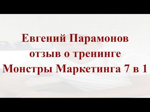 Евгений Парамонов отзыв о тренинге Монстры Маркетинга 7 в 1