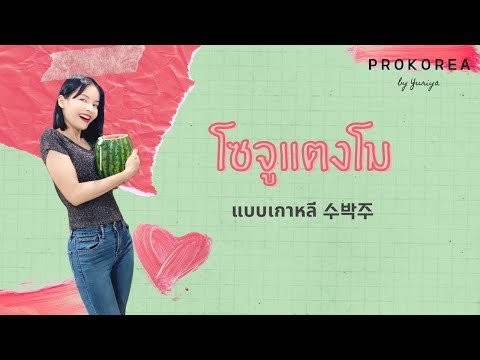 ทำโซจูแตงโมเกาหลีกินเองกัน!!-P