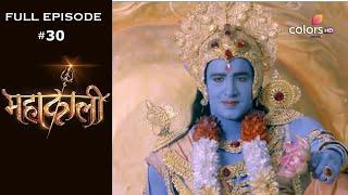 Mahakaali | Season 1 | Full Episode 30 - COLORSTV