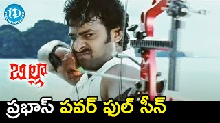 Prabhas Power Packed Scene | Billa Movie Scenes | Anushka | Krishnam Raju | Hansika - IDREAMMOVIES