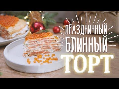 Блинный торт с лососем и зеленью  [Рецепты Bon Appetit]