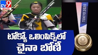 Chinese shooter Yang claims first gold medal of Tokyo Olympics - TV9 - TV9