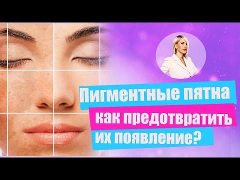 Пигментация на коже лица. Как предотвратить? | Средства от пигментных пятен photo