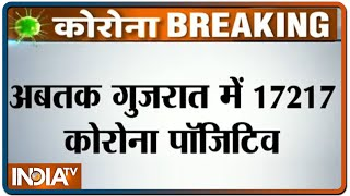 गुजरात में कोरोना के मामले बढ़कर 17217 हुए, अबतक कुल 1063 लोगों की मौत - INDIATV