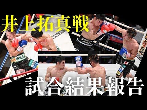 【結果報告】井上拓真選手との試合を振り返る
