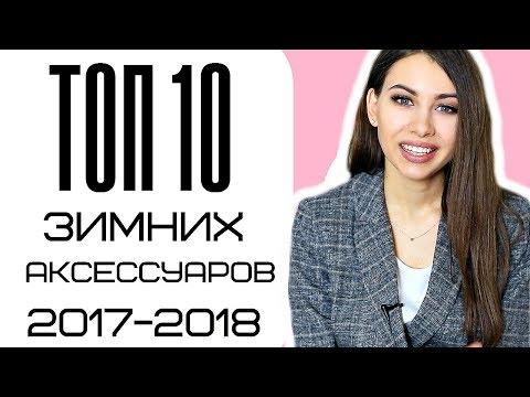 Модные фишки сезона ЗИМА 2017-2018 | АКСЕССУАРЫ И ДЕТАЛИ делающие ОБРАЗ МОДНЫМ