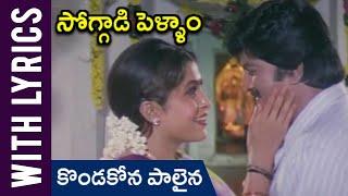 Kondakona Palaina Telugu Lyrical Song | Soggadi Pellam Movie | Mohan Babu | Ramya Krishnan - RAJSHRITELUGU