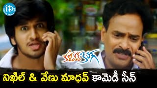 Nikhil backslashu0026 Venu Madhav Comedy Scene | Kalavar King Movie Scenes | Ajay | Raghu Babu | iDream Movies - IDREAMMOVIES