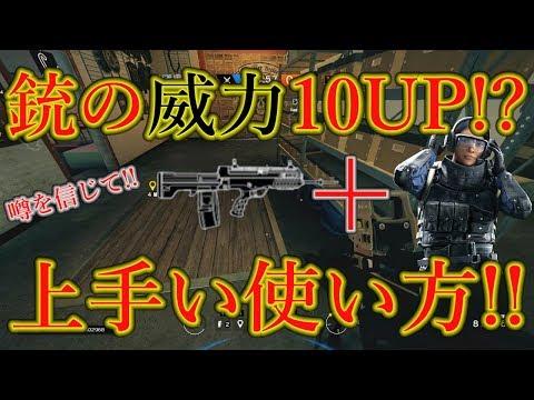 【R6S】インの銃が強くなる!?お手本になるプレイを見せる