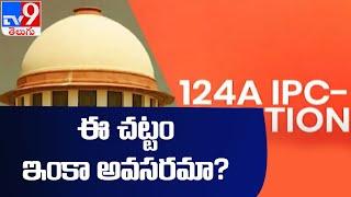 Why Section 124A? : బ్రిటిష్ పాలకులు తెచ్చిన చట్టాలు ఇంకా అవసరమా? - TV9 - TV9