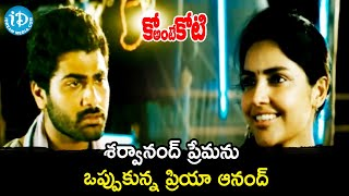 Sharwanand Reveals His Love For Priya Anand | Ko Ante Koti Movie Scenes | Srihari | iDream Movies - IDREAMMOVIES