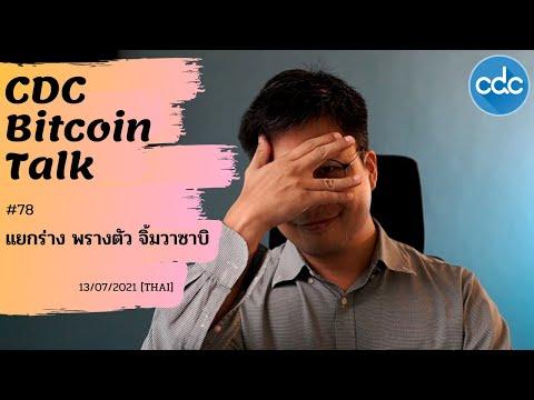 Bitcoin-Talk-#78-:-แยกร่าง-พรา