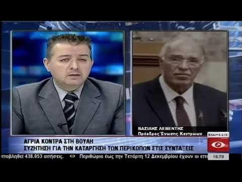 Βασίλης Λεβέντης στην Εγνατία Τηλεόραση (11-12-2018)