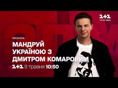 Премьера: Путешествуй по Украине с Дмитрием Комаровым – смотри 9 мая в 10:50 на 1+1