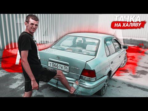 ДЕДУШКА УШАТАЛ ТАЧКУ