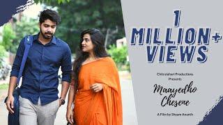 Maayedho Chesene    Telugu Short Film 2020    Directed By Shyam Ananth - YOUTUBE