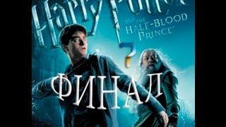 Прохождение Harry Potter and the Half-Blood Prince - часть 7 - Финал + Титры