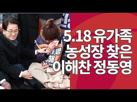 5.18 유가족 국회 앞 농성장 방문한 이해찬·정동영
