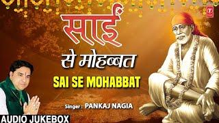 Sai Se Mohabbat I PANKAJ NAGIA I Sai Bhajan I Full Audio Songs Juke Box - TSERIESBHAKTI
