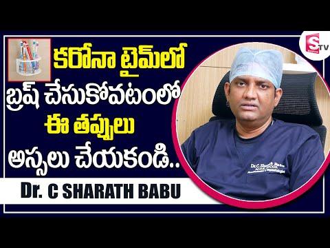 బ్రష్ చేసుకునేటప్పుడు ఈ తప్పులు అస్సలు చేయకండి | Dr C Sharath Babu about Mistakes While Doing Brush