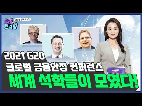 세계 석학들이 모였다! 2021 G20 글로벌 금융안정 컨퍼런스   온대브리핑