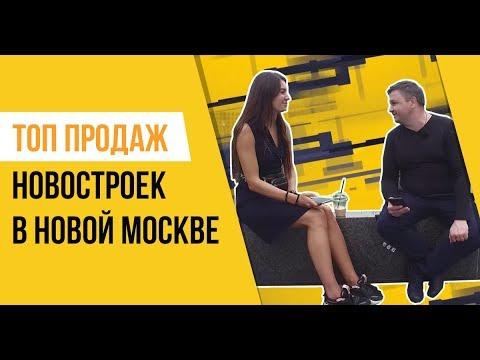 Топ продаж новостроек. Новая Москва photo
