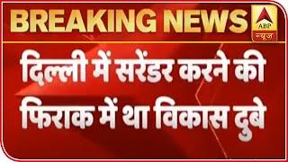 Gangster Vikas Dubey was planning to surrender in Delhi - ABPNEWSTV