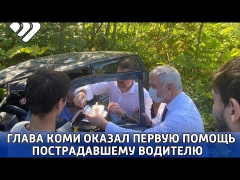 Глава Коми Владимир Уйба оказал первую помощь водителю, пострадавшему в ДТП