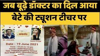 अपने बेटे की Tuition Teacher पर आ गया Doctor साहब का दिल चुपके से कर रहे थे शादी फिर.. - AAJKIKHABAR1