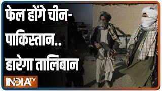 Taliban से लड़ाई के बीच भारत दौरे पर आएंगे Afghanistan के सेना प्रमुख, सैन्य जरुरतों पर करेंगे चर्चा - INDIATV